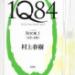 1Q84 Book1